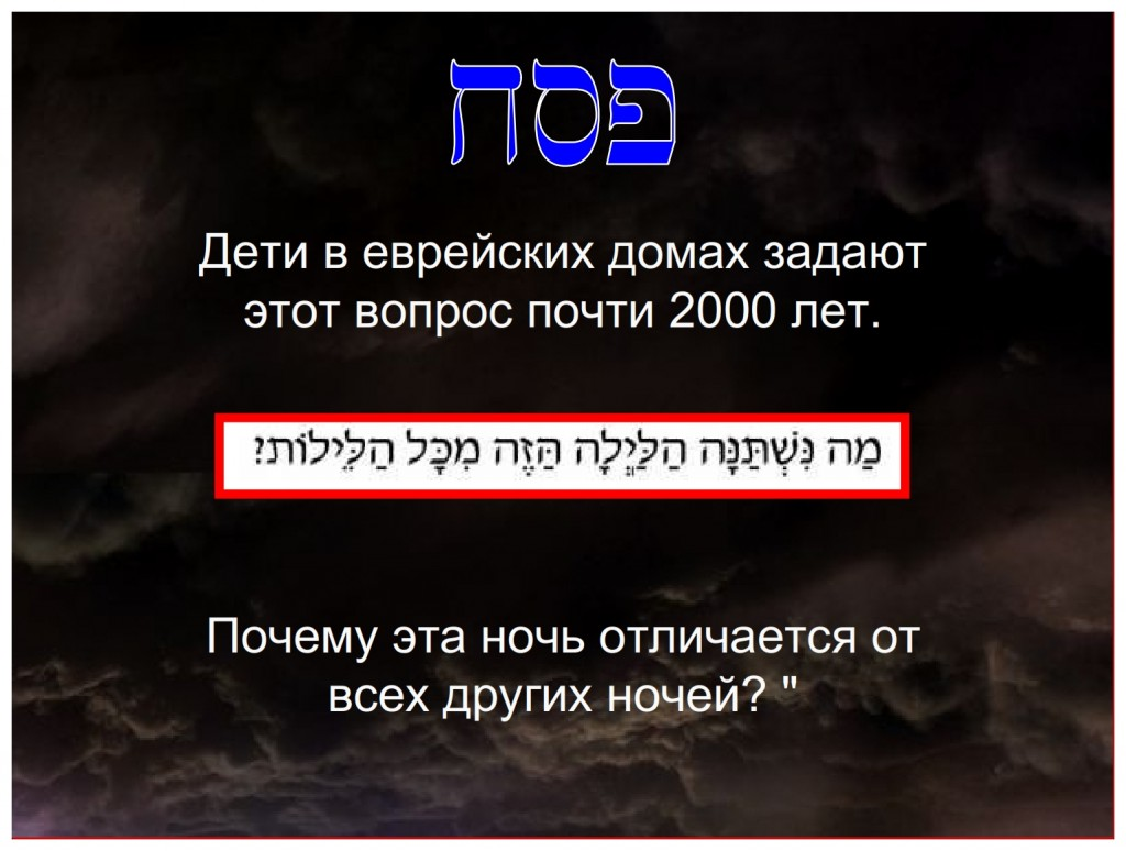 Passover is a family service specifically designed to teach the children about redemption. Russian language Bible study