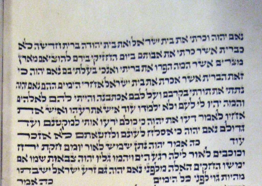 This is a photograph from the Hebrew Scroll of Jeremiah looking at chapter 31:31 which includes the New Covenant
