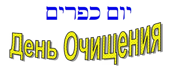 Feast of Atonement written in the Russian and Hebrew language