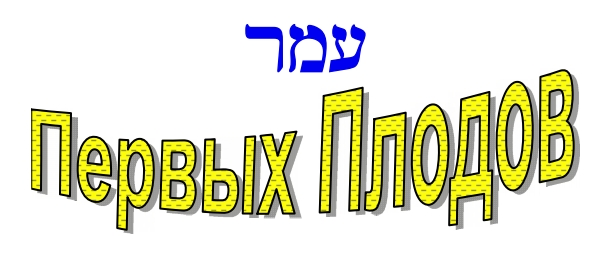 Feast of First Fruits written in the Russian and Hebrew language