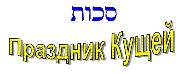 Feast of Tabernacles written in the Russian and Hebrew language