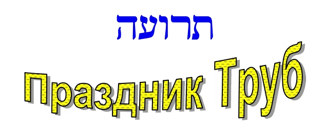Feast of Trumpets written in the Russian and Hebrew language