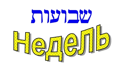 Feast of Weeks written in the Russian and Hebrew language
