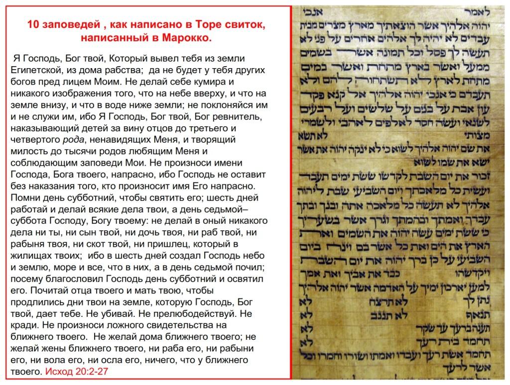 Photograph of the 10 Commandments Exodus 20 from a Torah Scroll written in Iraq