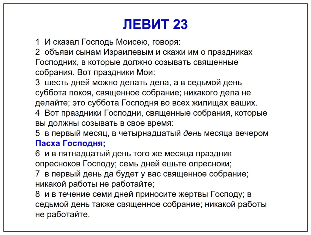 Russian language Bible study Passover The Feasts of the Lord Leviticus 23