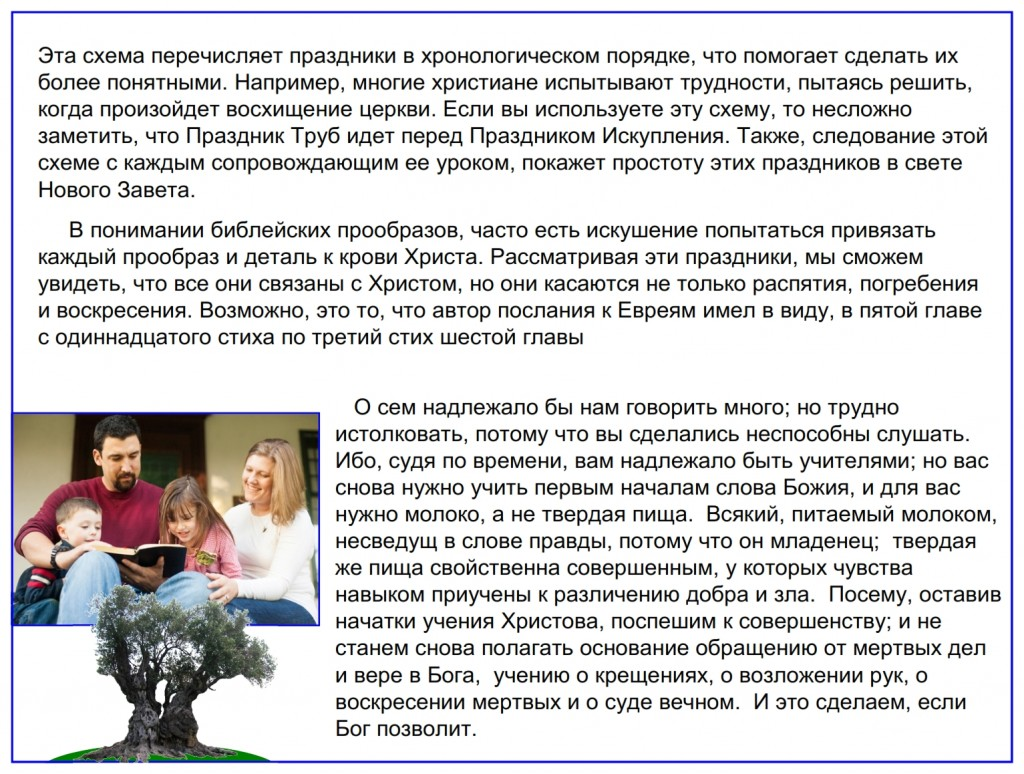 It is important for Christians to grow in the knowledge of the Lord. Russian language Bible study