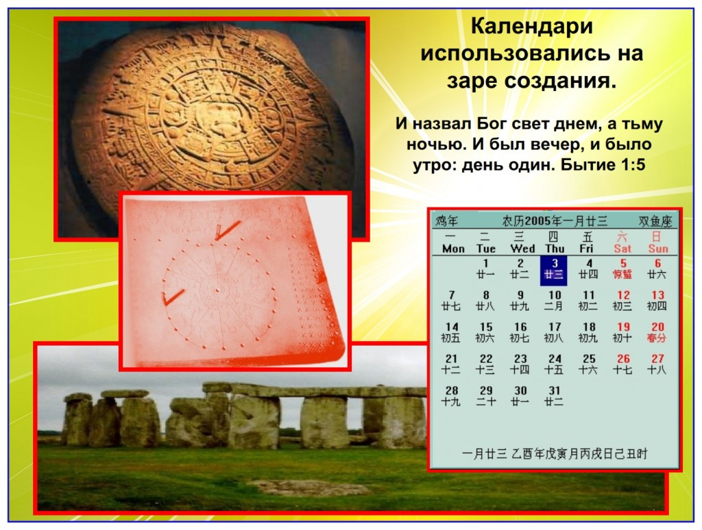 The world has always used calendars. God is the one who made the first calendar. See Genesis chapter 1