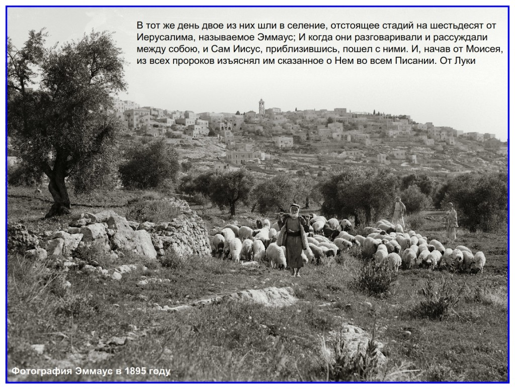 Very old Photograph of Emmaus, Israel taken in 1895