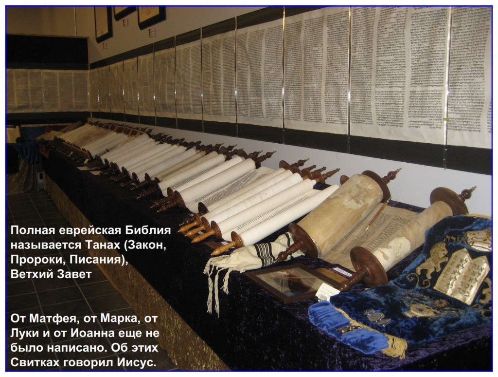 This photograph is of the Tanakh, the full set of Hebrew Scrolls that makes up the entire Old Testament.