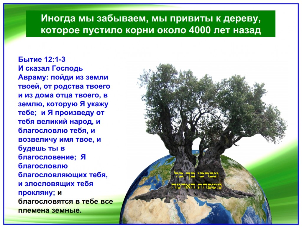 The roots of Christianity rest on what God said: All the world would be blessed through Abram
