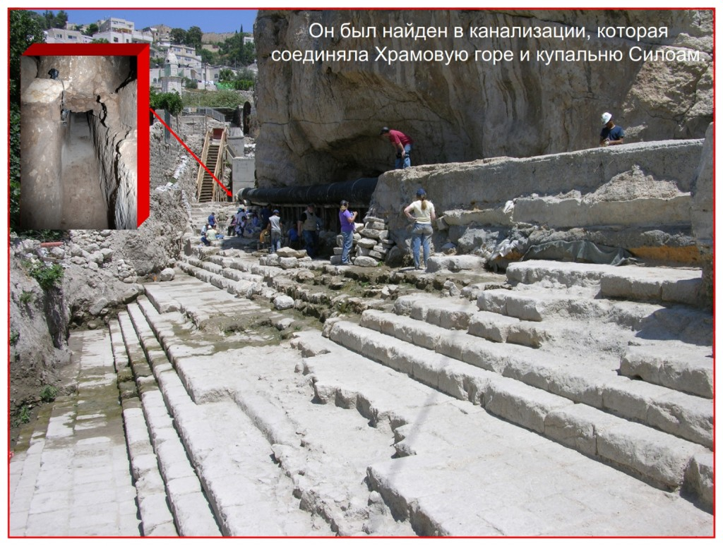 Excavation of the pool of Siloam in 2005 and the drain under the steps of ascension at the North East corner of the pool in 2006.
