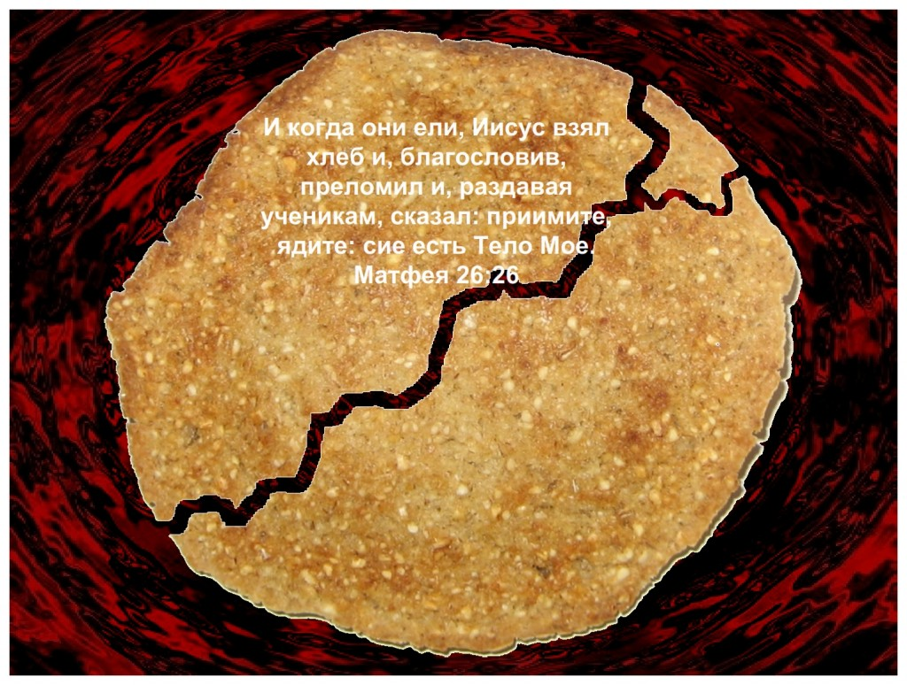 "Passover Bible study - Barley Matzo - ""he took bread, and gave thanks, and brake it, and gave unto them, saying, This is my body which is given for you:"""