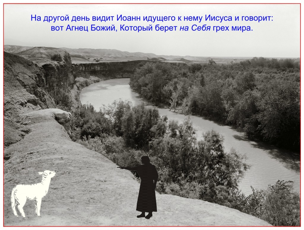 Your lamb shall be without blemish, a male of the first year: Photograph around 1895 of the Jordan River near the place where John baptized.