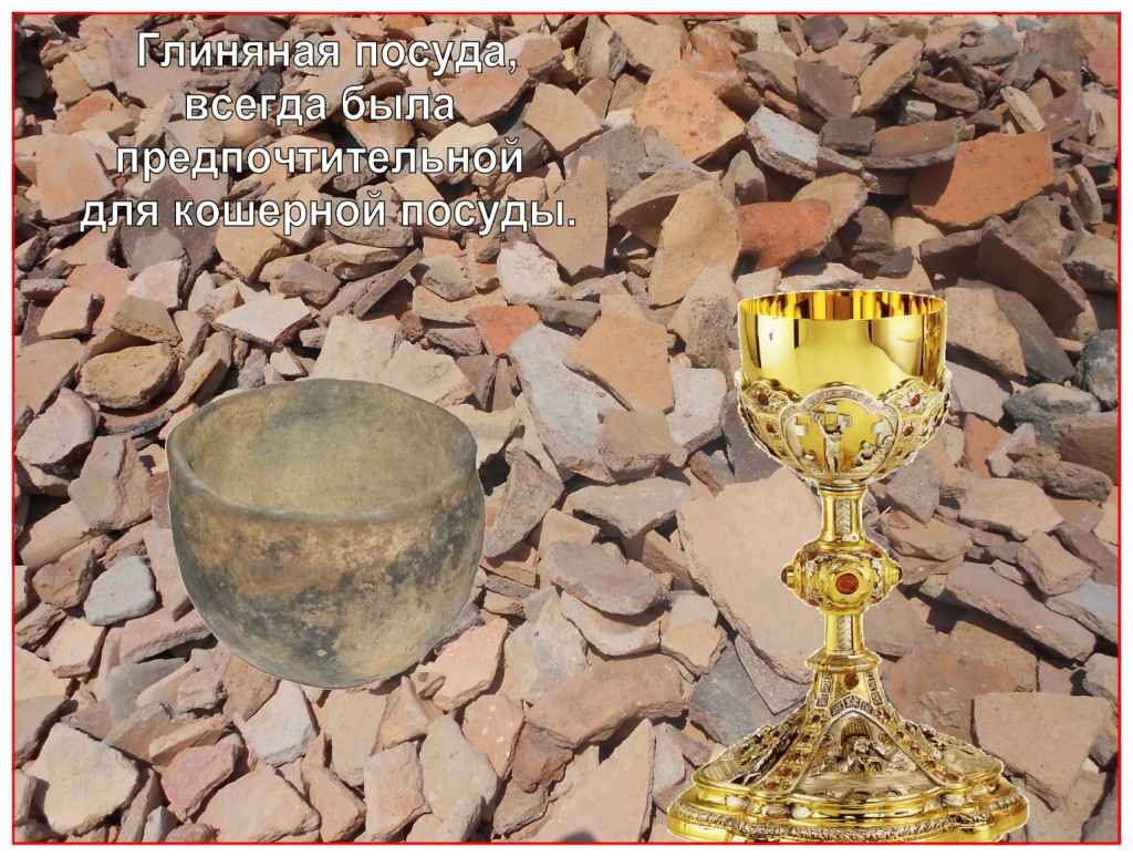 If you go on a search for the Holy Grail or an expensive cup used at the Lord's Passover, you would be on the wrong trail. Other than a wealthy person, pottery was always used when a vessel needed to be kosher.