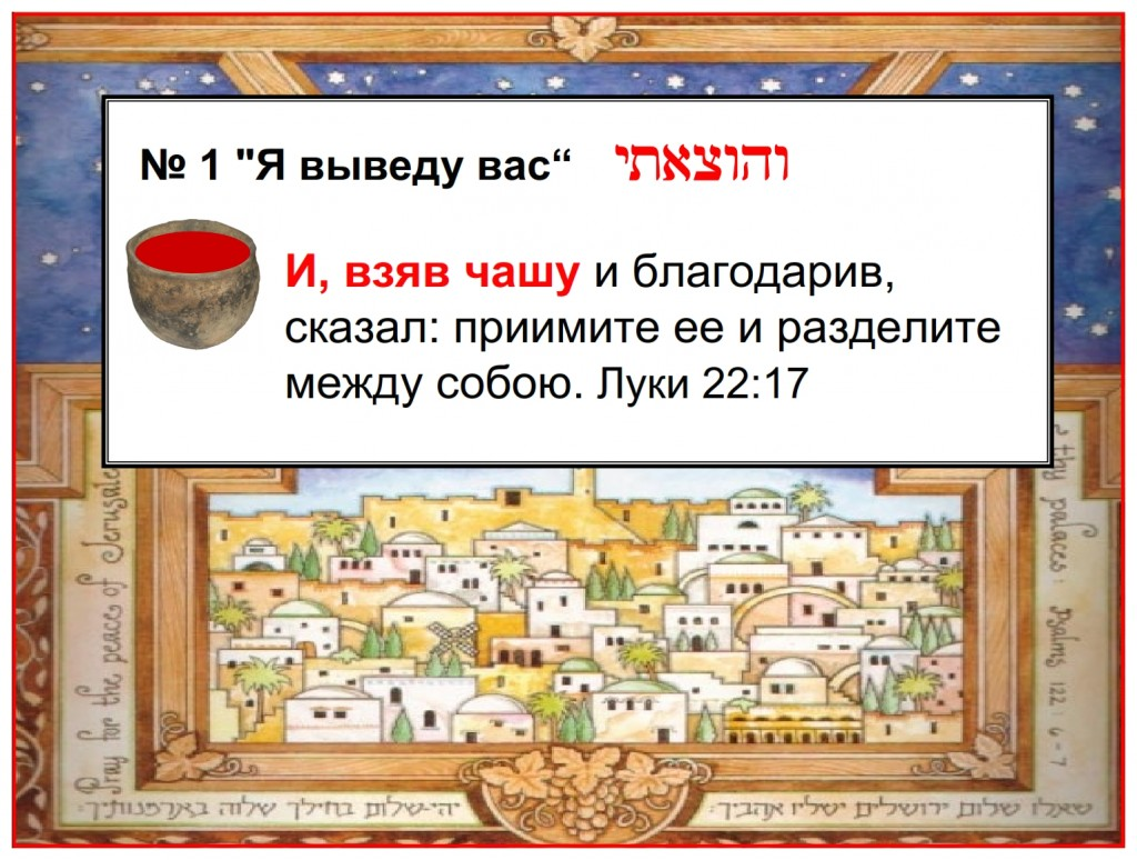 """Passover - This first cup """"I will bring you out"""" was very significant because large groups would gather and set aside the evening for this special service."""