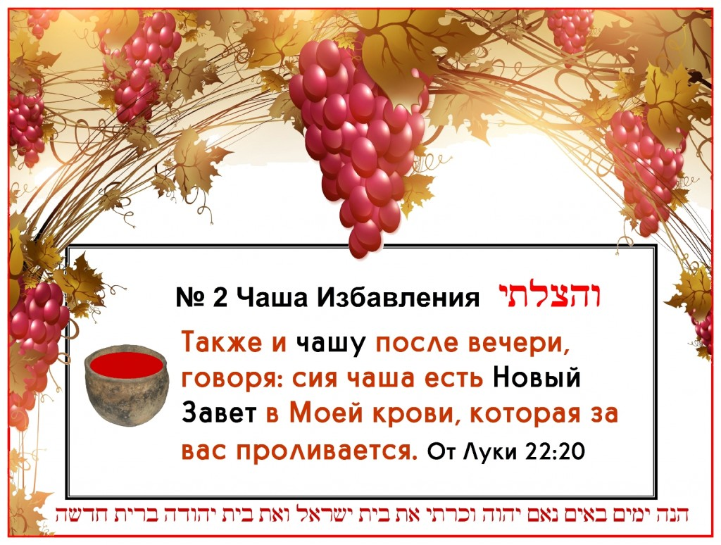this cup is the New Testament in my blood, which is shed for you. Luke 22:20 This is the cup we use for communion