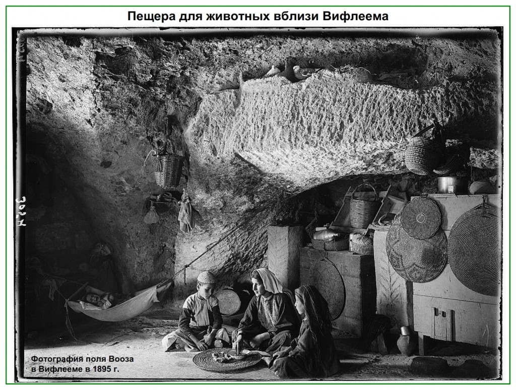 A family is living in a small cave originally made for animals near Bethlehem. Photo early 1900s