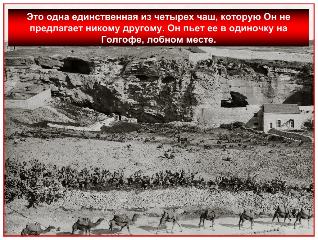 Very old Photograph of Golgotha taken in the 1890s