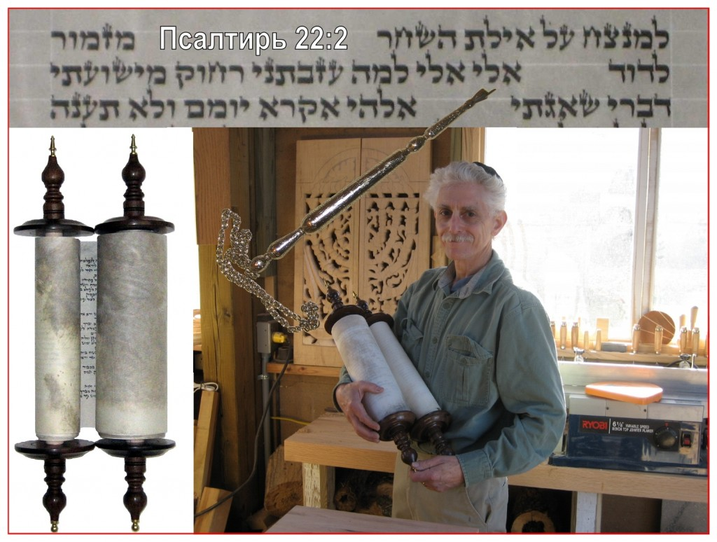 """This is a very rare Hebrew Scroll. It is the Scroll of Psalms showing the place where it says """"My God, My God, why hast Thou forsaken me?"""