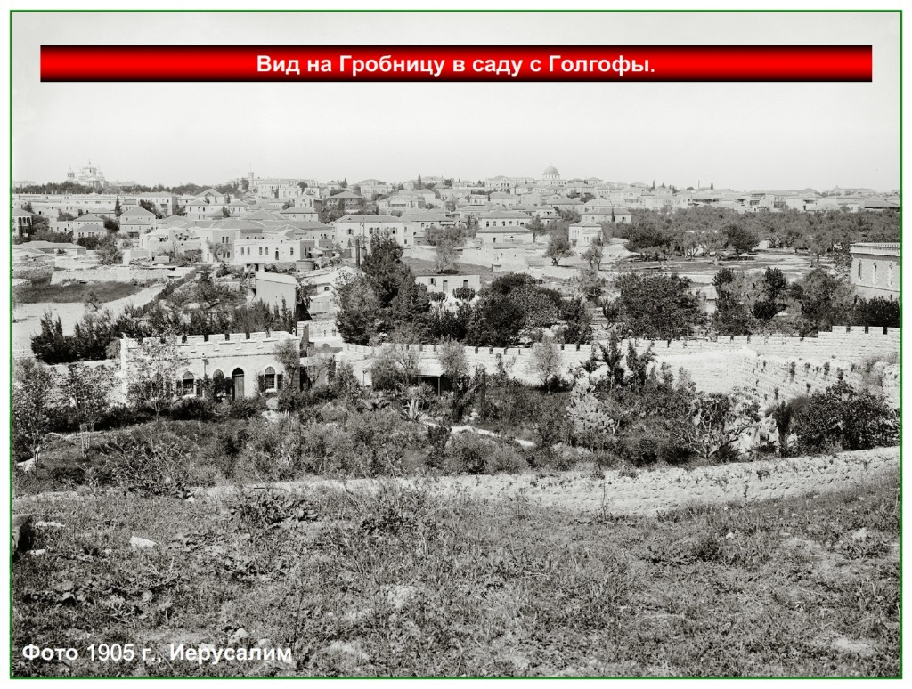 Looking down at the garden tomb from Golgotha - Photo 1905 Jerusalem