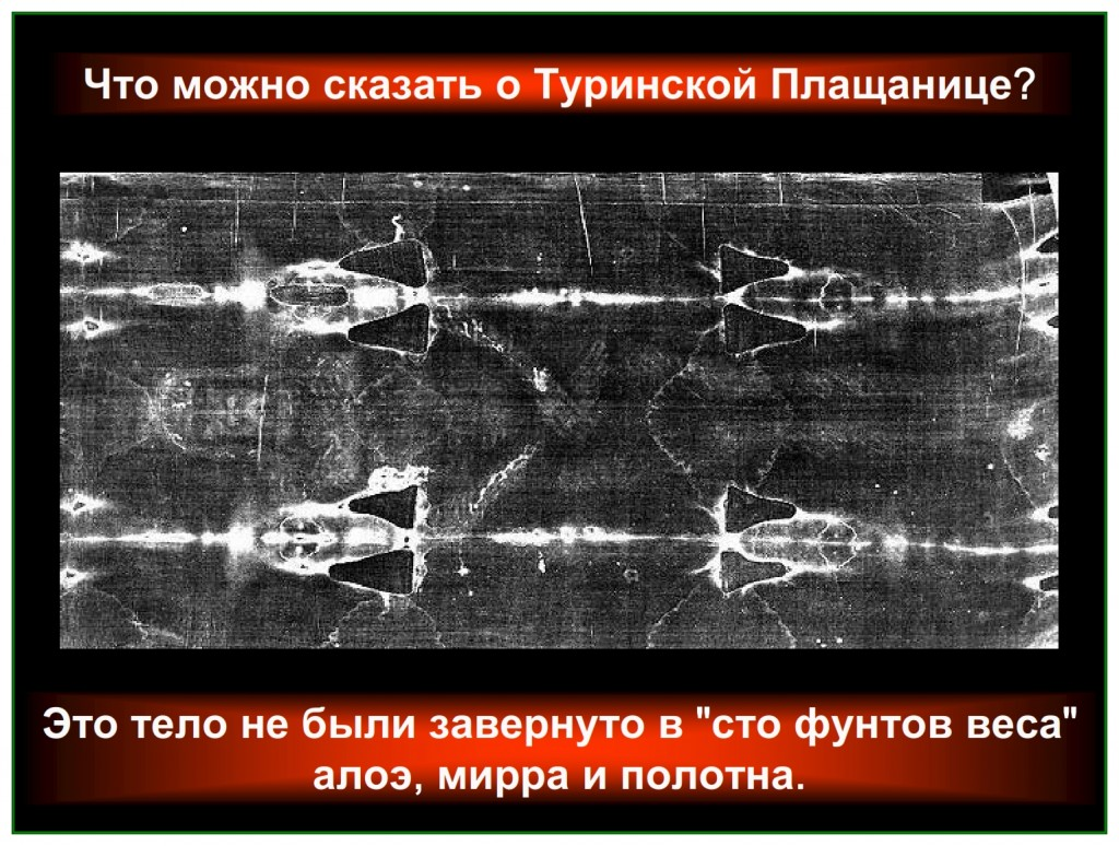 The body in the shroud of Turin shows no sign of being wrapped