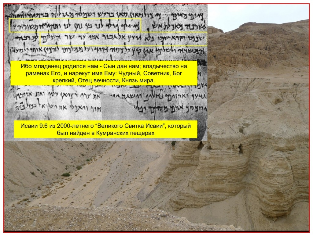 Isaiah 9:6 from the Great Scroll of Isaiah found in the caves of Qumran 2,000 + years old compared with the same verse from a scroll of Isaiah written Poland 100 years ago.