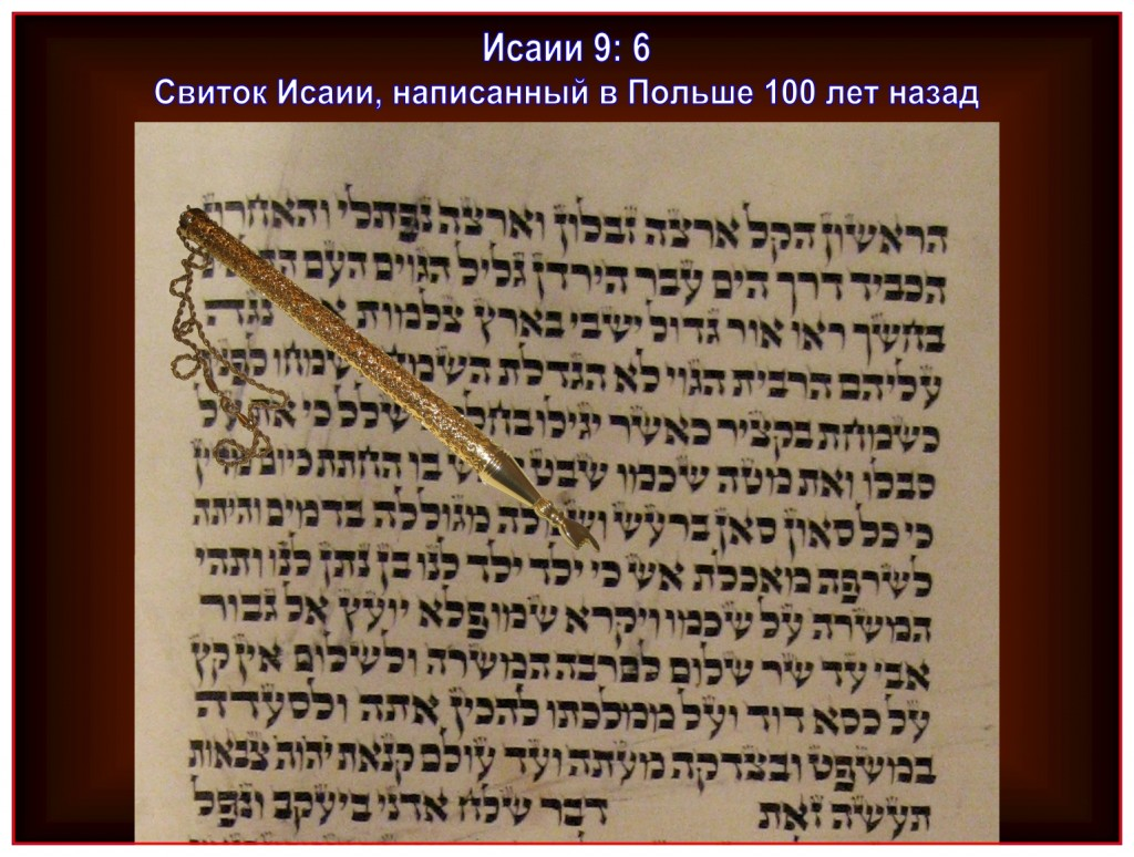 Photograph of Isaiah 9:6 from a Scroll of Isaiah written Poland at the beginning of the 20th century.