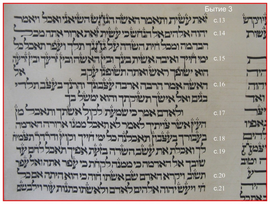 The bitterness of Adam and Eve's fall: Torah Scroll Vilnius, Lithuania 1750+-20 Genesis 3:13-21
