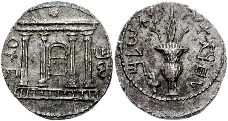Coin proclaiming Simon Bar Kosiba as Messiah 132 A.D.