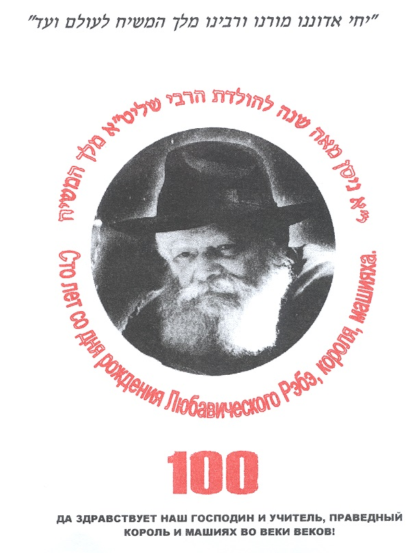 Cards printed in Hebrew and Russian proclaiming Rabbi Schneerson as the King Messiah