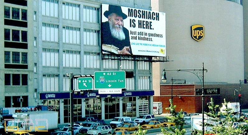 Large sign downtown New York City proclaiming Rabbi Schneerson as the King Messiah.