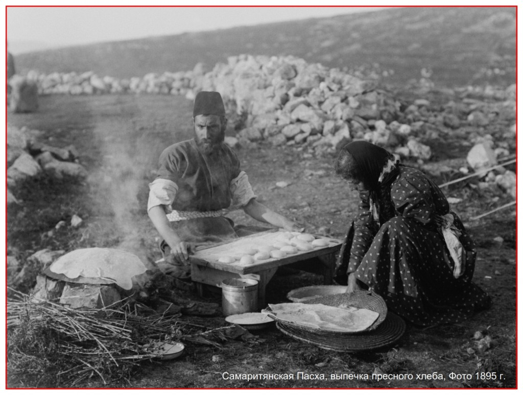 Samaritan Passover, baking unleavened bread, Photo 1890 Russian language Passover study