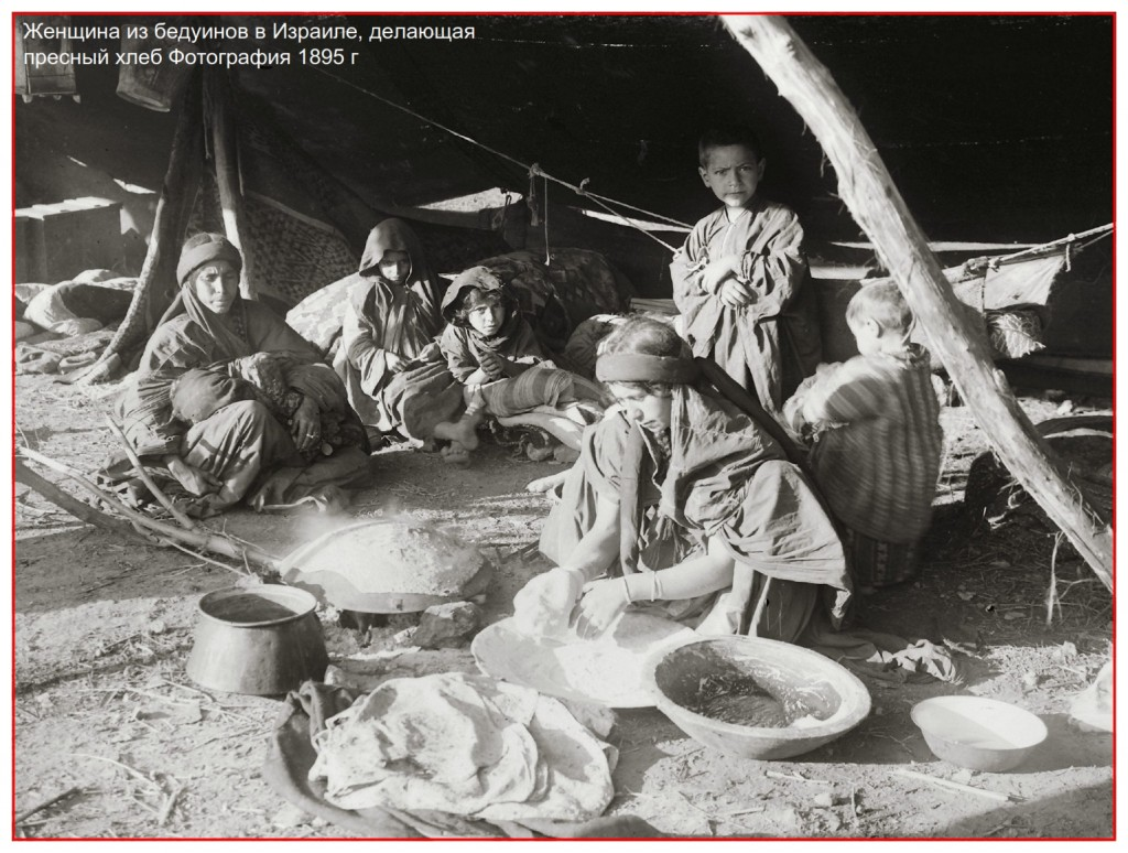 Bedouin woman in Israel making unleavened bread photo 1895