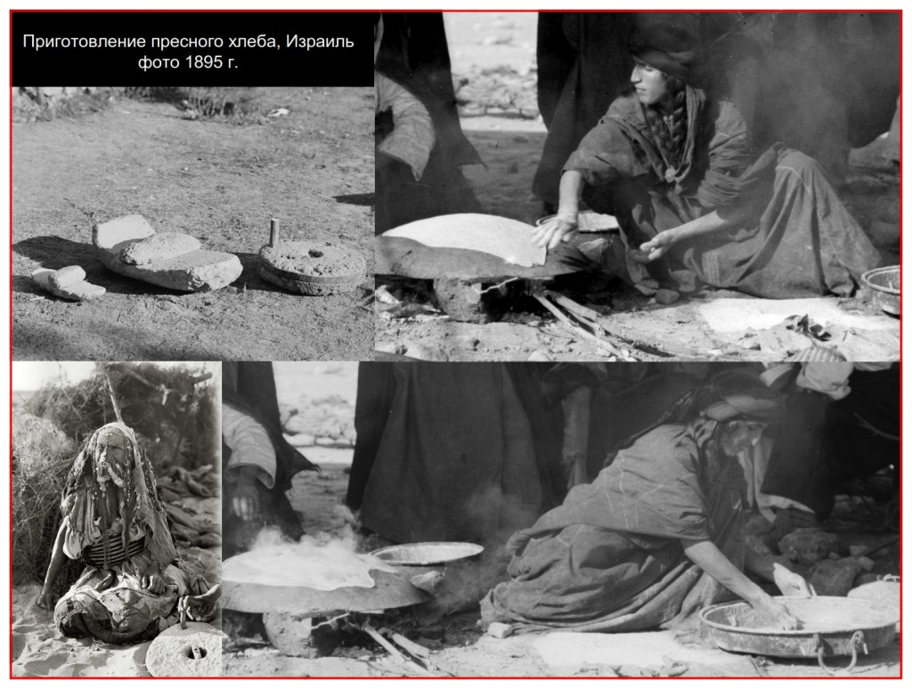Photographs taken in Israel in 1895 Bedouin women grinding grain and cooking Matzo, Unleavened bread