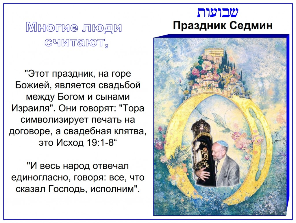 Russian language Bible study: Many Jewish people believe that the words spoken in Exodus 19:5-8 was the wedding vow between God and the Children of Israel. This is probably correct. Many Jewish people believe that the words spoken in Exodus 19:5-8 was the wedding vow between God and the Children of Israel. This is probably correct.