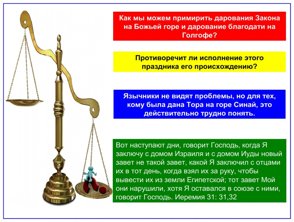Russian language Bible study: This is a major stumbling block for people who think they can achieve redemption through the amount of righteousness they achieve. This is a major stumbling block for people who think they can achieve redemption through the amount of righteousness they achieve.