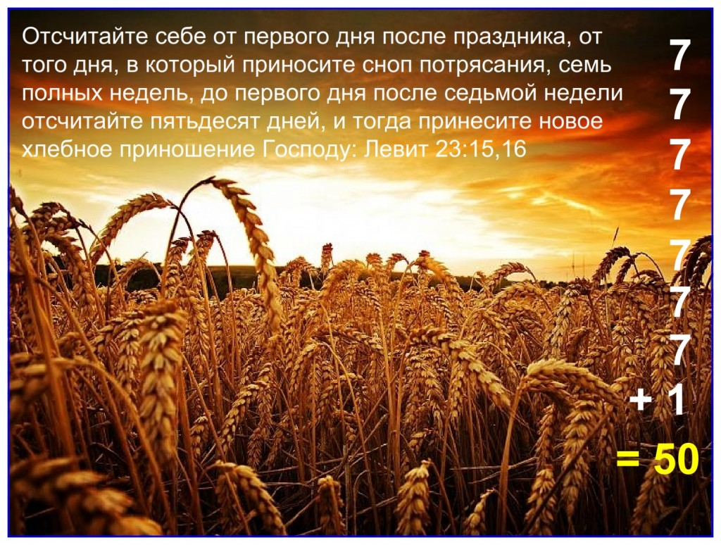 Russian language Bible study: The Feast of Shavuot, Feast of Weeks, Feast of Pentecost, Feast of 50 are all exactly the same thing only called by different names.