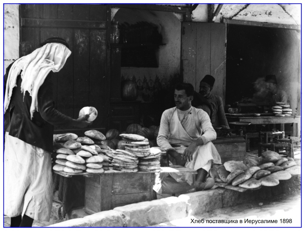 Russian language Bible study: Bread baked in the primitive fashion does not look anything like modern baked bread. This photo was taken in Jerusalem around 1898.