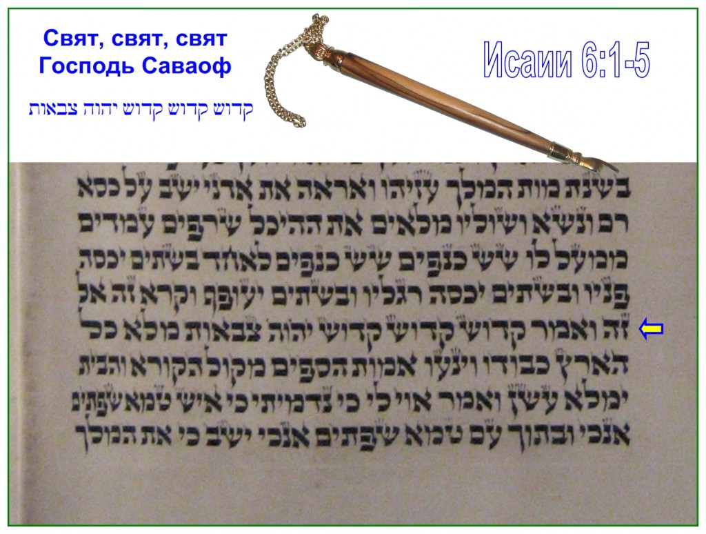 Scroll of Isaiah written in Russia early in the 20th century. The Scripture shown is Isaiah 6:1-5.