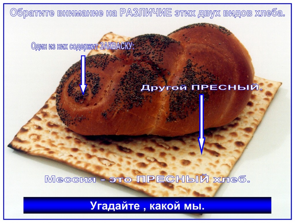 Observe the difference in these two types of bread: one contains leaven the other is unleavened.
