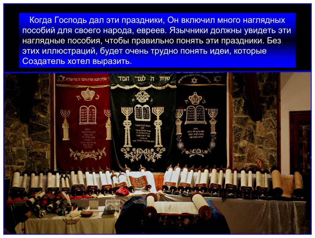 Russian language Bible study: The Tanakh as seen in this photograph is the complete set of Scrolls that make up the Hebrew Scriptures