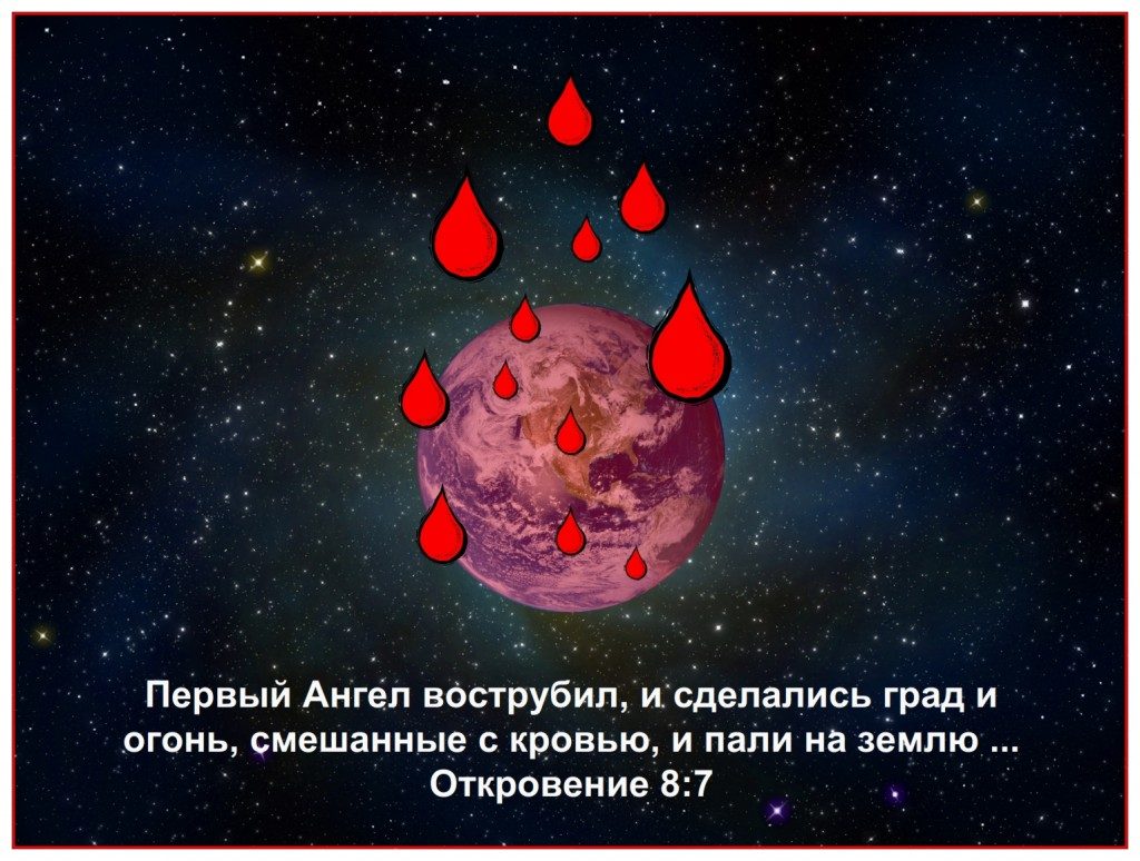 AT THREE SPECIFIC TIMES during the Tribulation, the world will turn RUBY RED COVERED BY BLOOD.