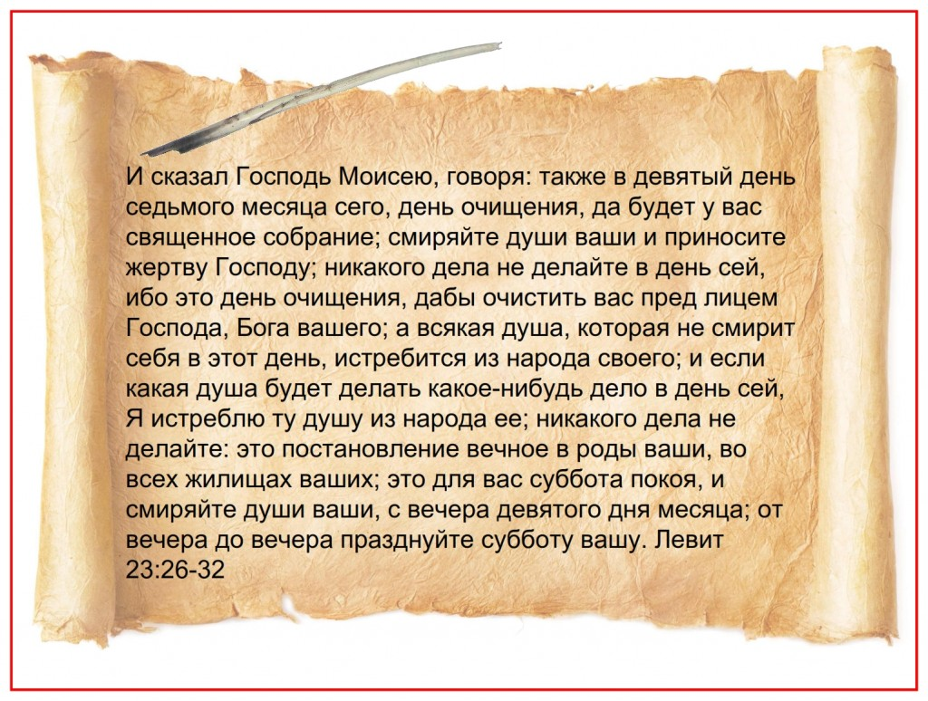 The Feast of Atonement from Leviticus 23:26-32 written in Russian on parchment