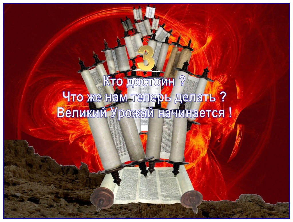 """Russian language Feast of Pentecost lesson three covers the questions of """"who is worthy to go to Heaven?"""" and """"what do we do now that we are redeemed?"""". Feast of Pentecost lesson three covers the questions of """"who is worthy to go to Heaven?"""" and """"what do we do now that we are redeemed?""""."""
