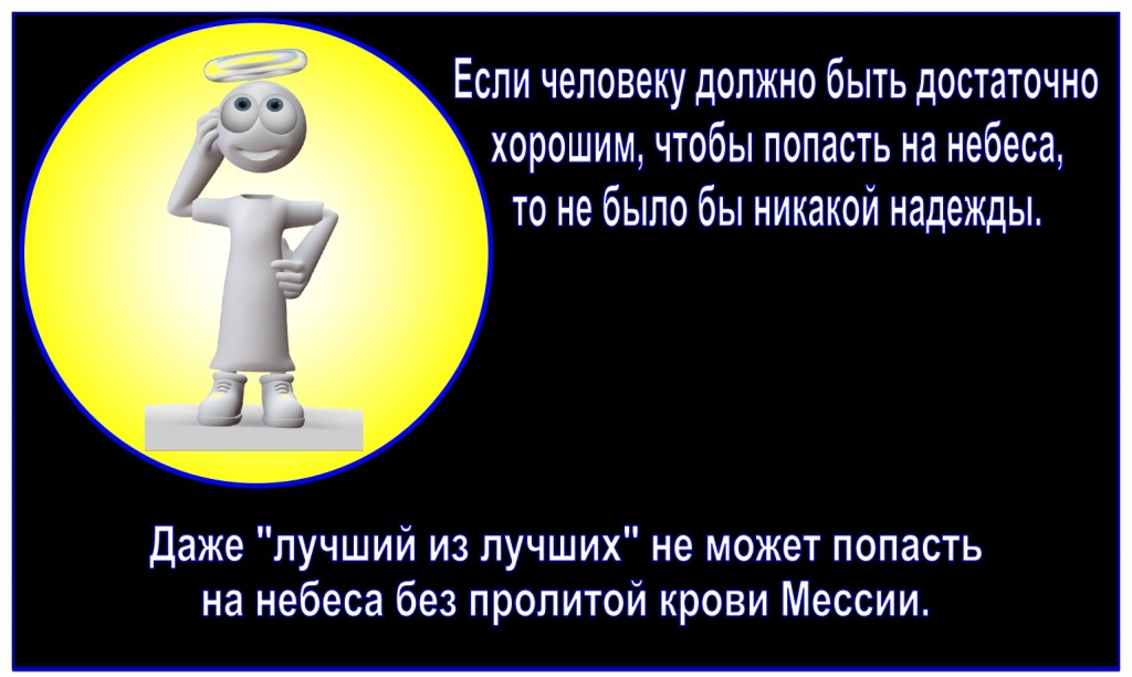 """Russian language Lesson: Not even the """"best of the best"""" could go to to Heaven without the shed blood of Jesus The Messiah."""
