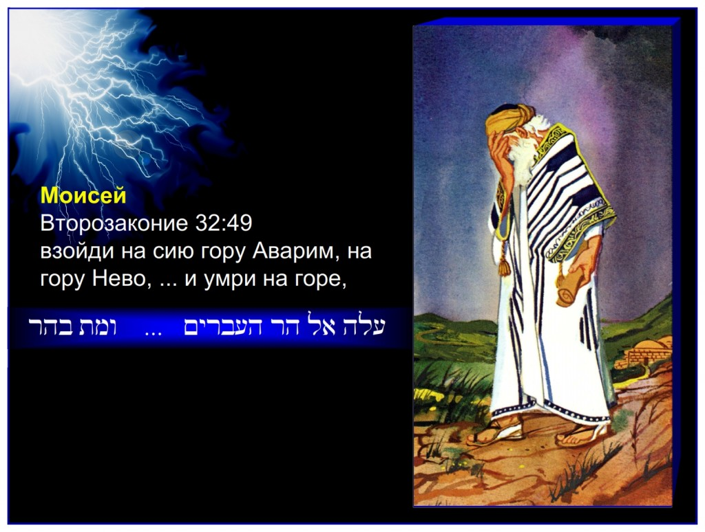 Russian language lesson: Moses sinned and was told: Get thee up into this mountain Abarim, … And die in the mount.