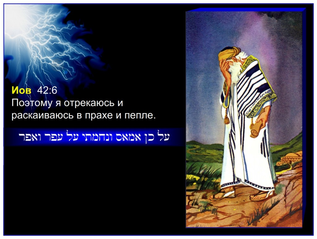 Russian language lesson: Job had no hope in his righteousness and said: Wherefore I abhor myself, and repent in dust and ashes.