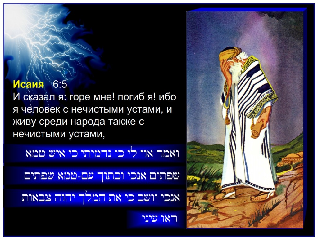 Russian language lesson: The great Prophet Isaiah saw his sinful self and said: Then said I, Woe is me! for I am undone; because I am a man of unclean lips.
