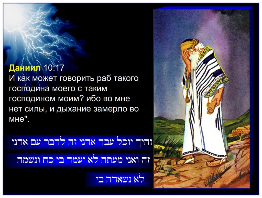 """Russian language lesson: Daniel saw no """"self righteousness"""" and said: For how can the servant of this my lord talk with this my lord? for as for me, straightway there remained no strength in me, neither is there breath left in me. Daniel saw no """"self righteousness"""" and said: For how can the servant of this my lord talk with this my lord? for as for me, straightway there remained no strength in me, neither is there breath left in me."""