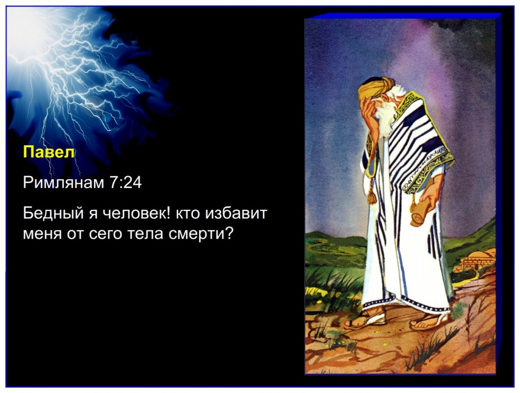 Russian language lesson: Paul recognized his sinful body desires and said: O wretched man that I am! who shall deliver me from the body of this death?
